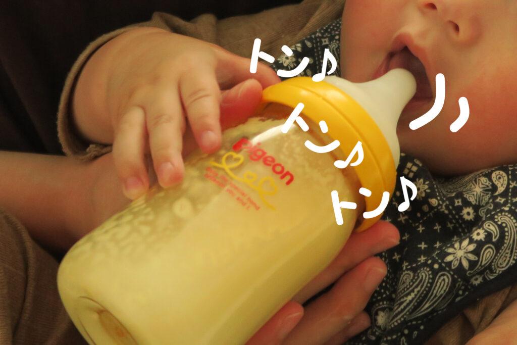 ミルク飲ませ方コツ