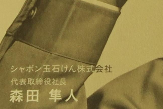 【 肌荒れさん必読! 】シャボン玉石けん株式会社 代表取締役社長 森田隼人氏 著「無添加を科学する」要約