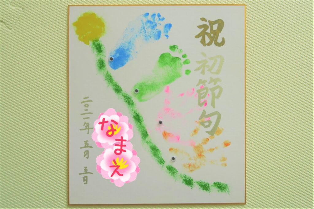 【5月☆こどもの日】手形足形アートで手作り鯉のぼりをつくろう!やり方やポイントを紹介♪