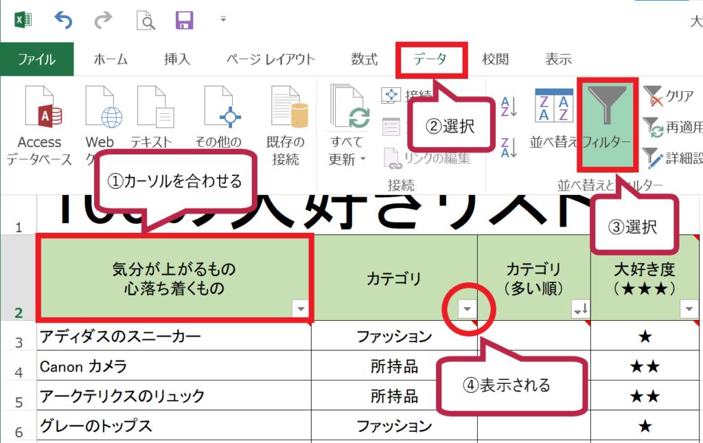 手ぶらで生きる!Excelで「100の大好きリスト」を作成/自分の大大大好きを知る方法!