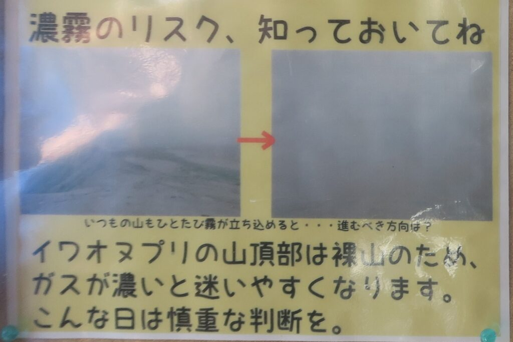 難易度高め!? ニセコイワオヌプリを赤ちゃんと子連れ登山♪ コース注意点と必要装備紹介